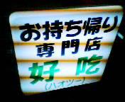 201002072002.jpg