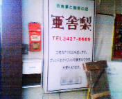 201001261047ajari.jpg