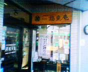201001261036fukumuroan.jpg